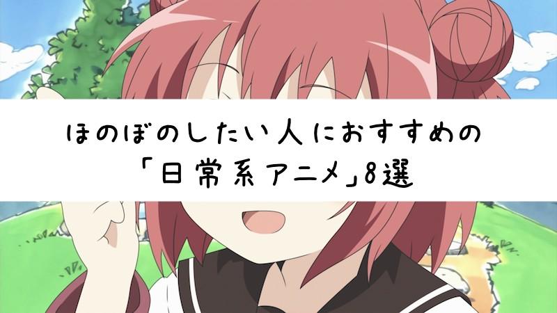 ほのぼの 系 アニメ