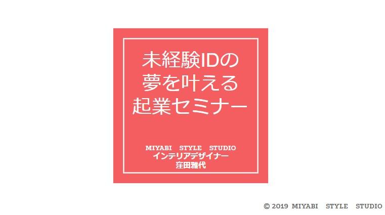 f:id:miyabi_luna:20190606232120j:plain