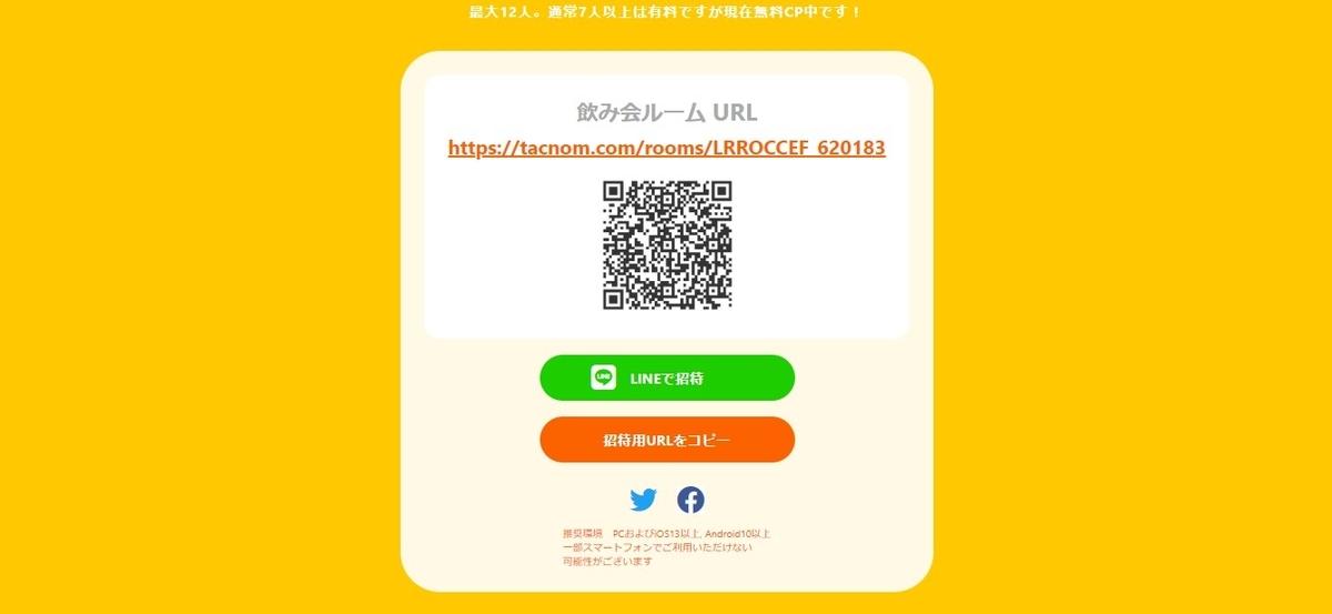 f:id:miyabi_luna:20200426225816j:plain