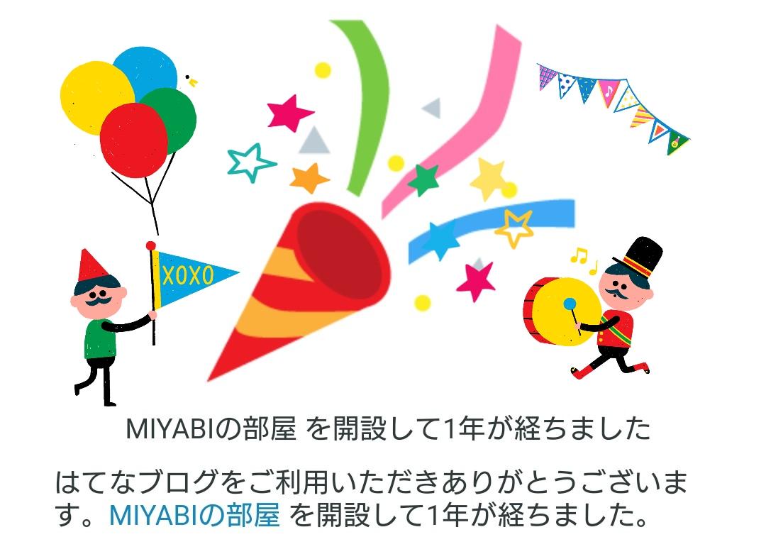 f:id:miyabix2014:20200510225158j:plain