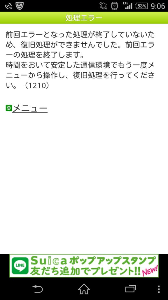 f:id:miyacho-chan:20161026120339p:plain