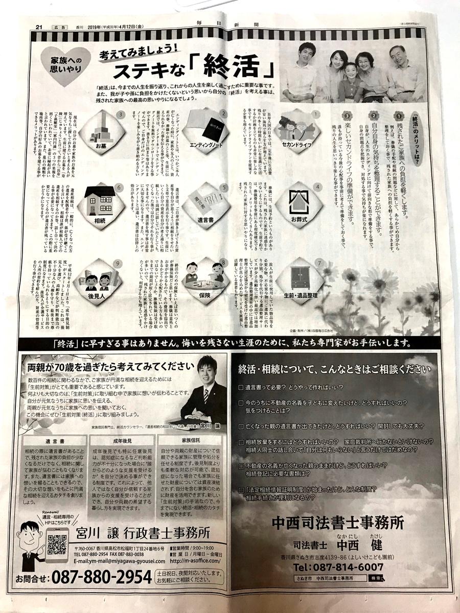 f:id:miyagawa-gyousei:20190419113339j:plain