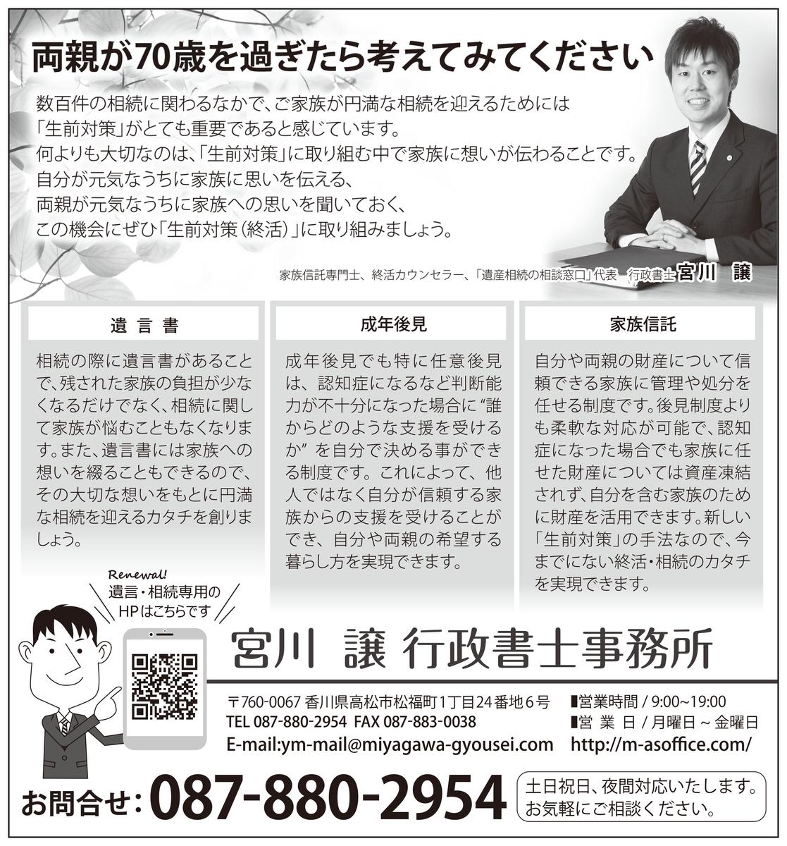 f:id:miyagawa-gyousei:20190419113347j:plain