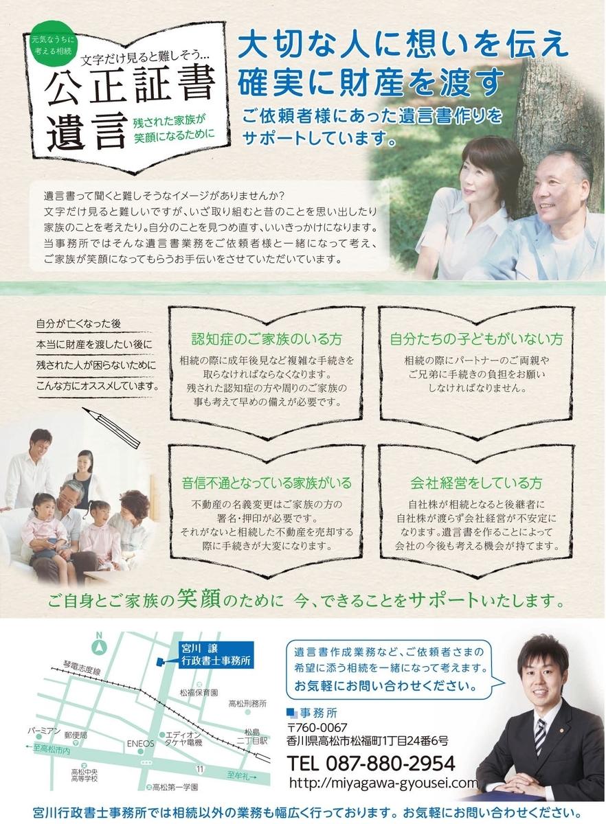 f:id:miyagawa-gyousei:20200227144503j:plain