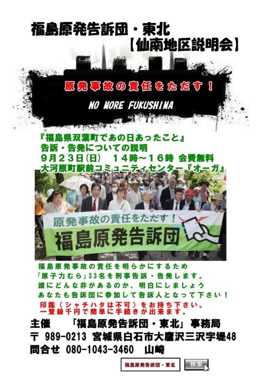 f:id:miyagicnet:20120910154036j:image