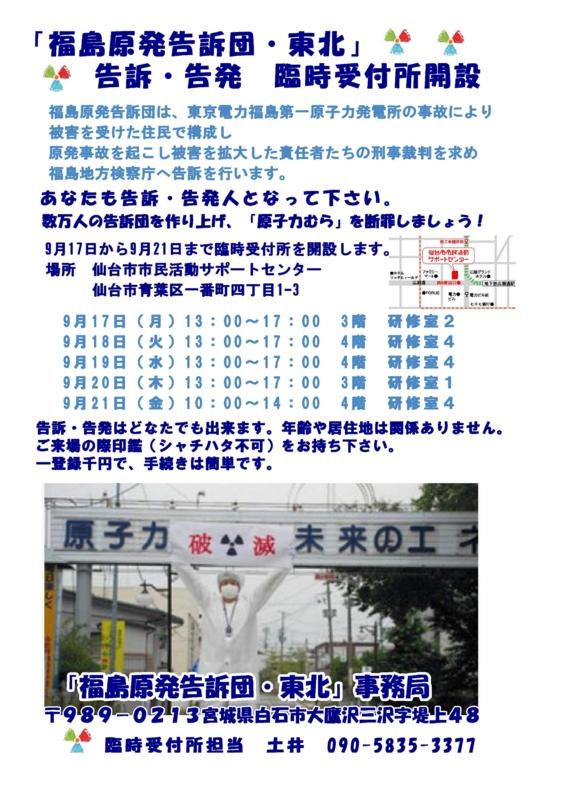 f:id:miyagicnet:20120910192518j:image