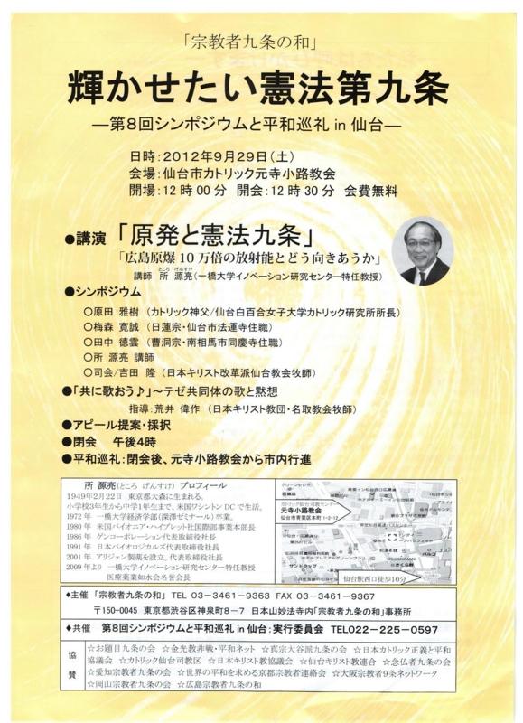 f:id:miyagicnet:20120928042537j:image