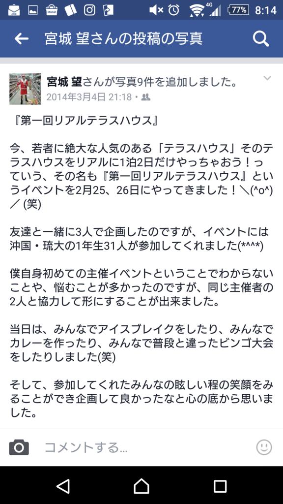 f:id:miyaginozomu09:20170306154411p:plain