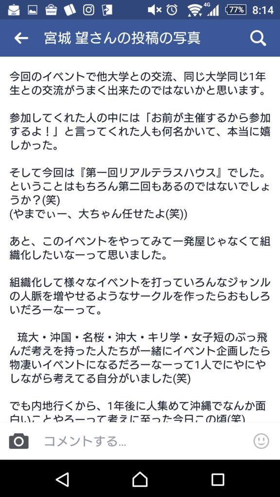 f:id:miyaginozomu09:20170306154426p:plain