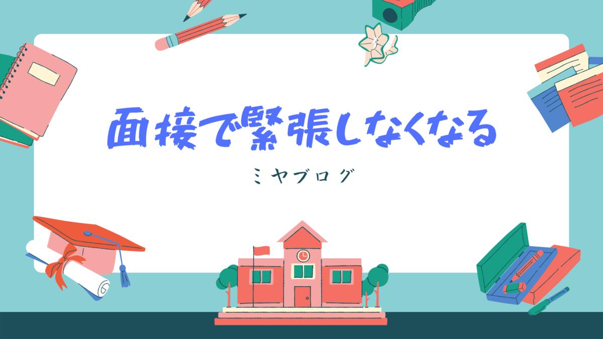 f:id:miyaikikata:20201017231516p:plain