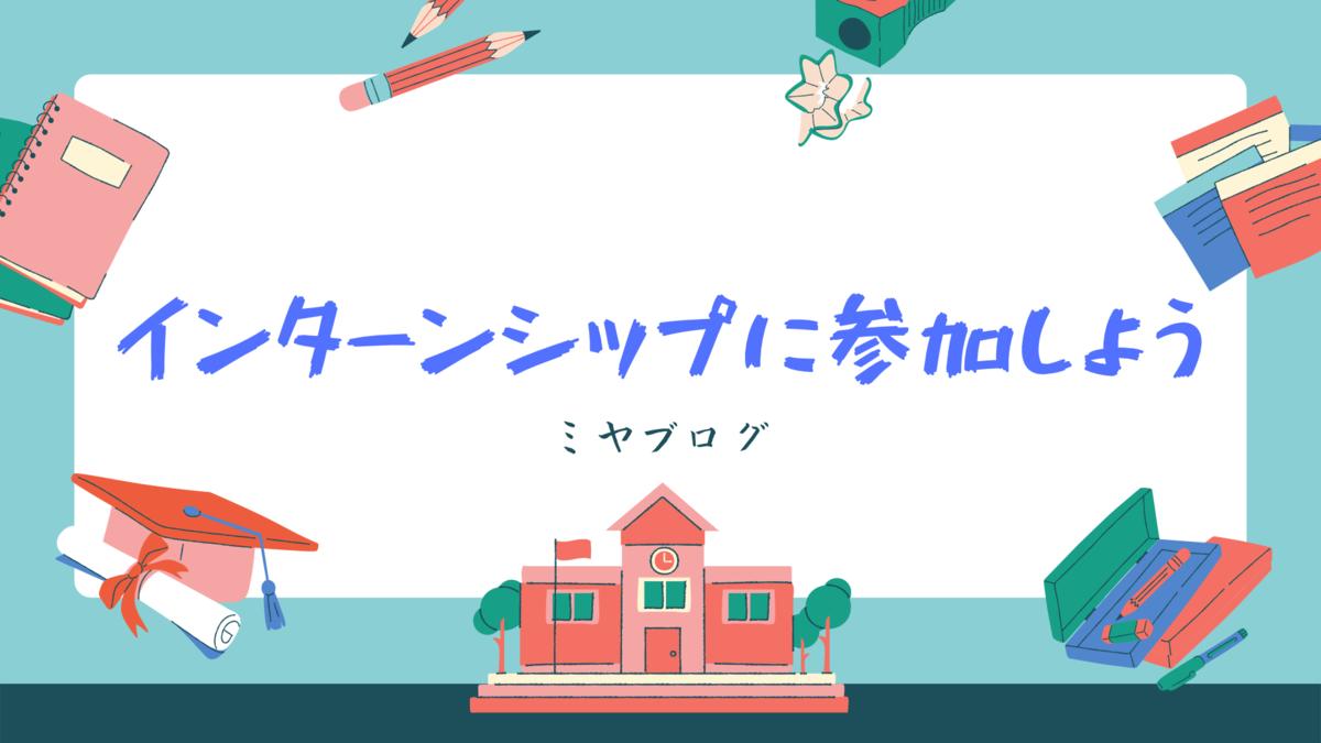 f:id:miyaikikata:20201017233617p:plain
