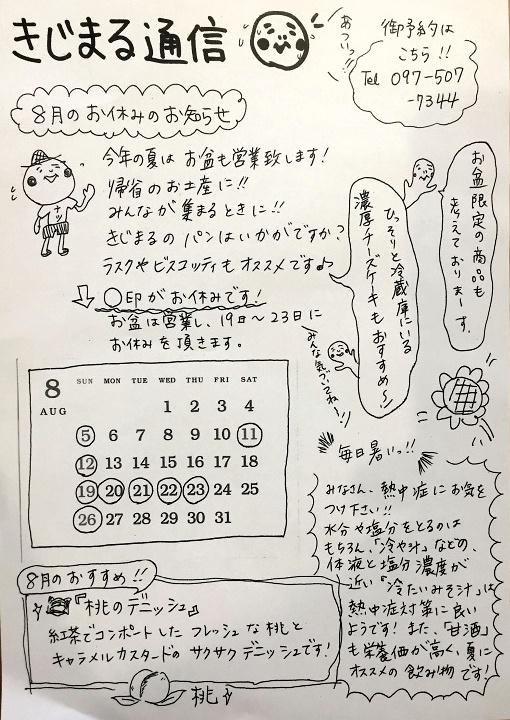 f:id:miyaji778:20180811110120j:plain