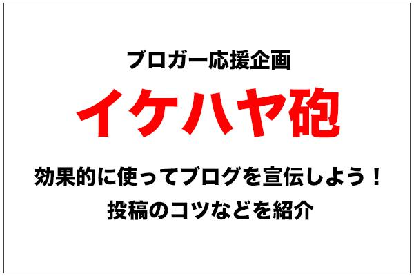 f:id:miyajin1015:20180630012317j:plain