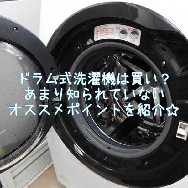 ドラム式洗濯機は買い?あまり知られていないオススメポイントを紹介☆