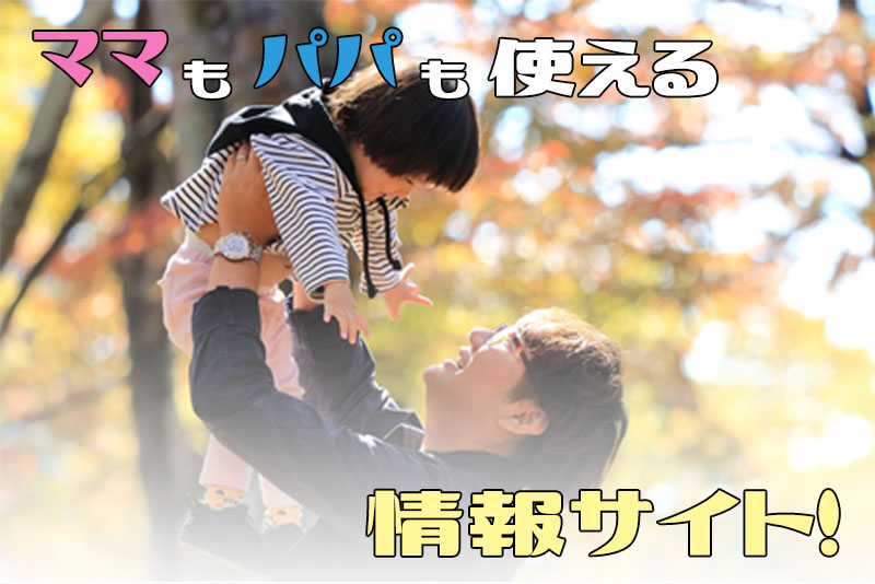 広島市育児情報サイトnoco(ノコ)