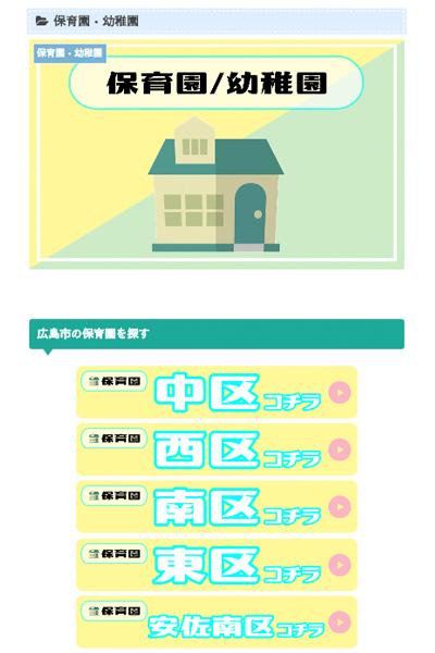 広島市保育園•幼稚園の口コミやレビュー