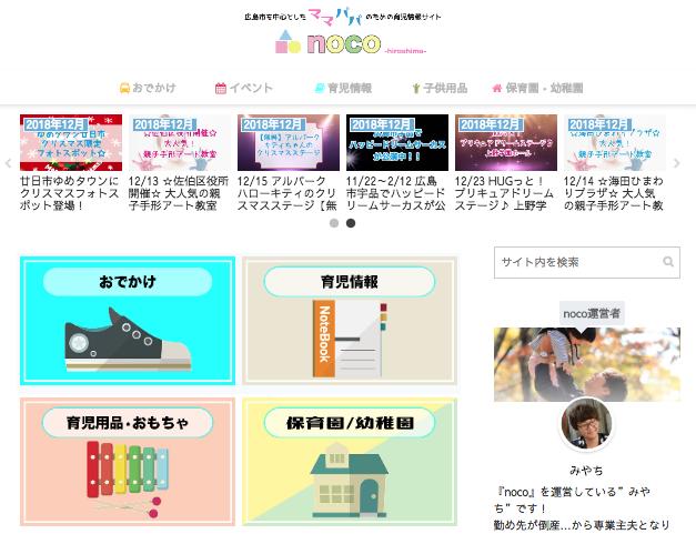 広島市の育児情報サイトnoco