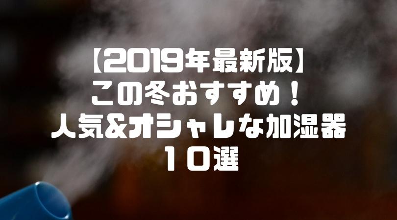 【2019年最新版】この冬おすすめの人気&オシャレな加湿器10選を一挙公開!