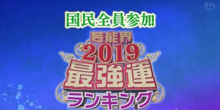 【ダウンタウンDX】2019年最強運ランキング!全48位を一挙公開!!