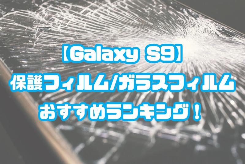【Galaxy S9】プロが教える!保護フィルム/ガラスフィルムおすすめランキング!