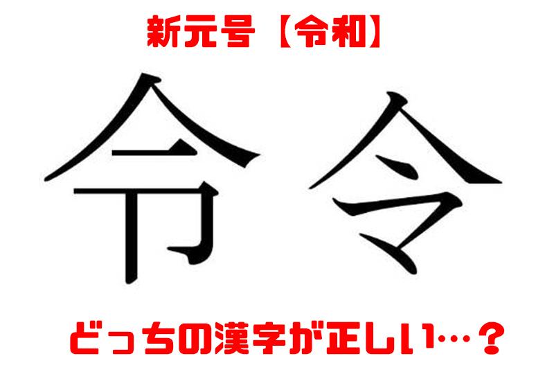 新元号【令和】正しい漢字はどっち?『令』の正しい書き方とは?