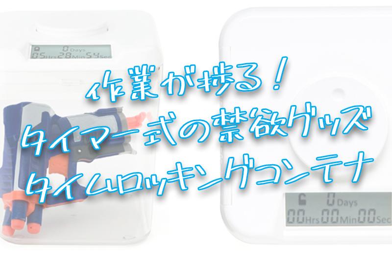 作業が捗る!タイマー式の禁欲グッズ/タイムロッキングコンテナ