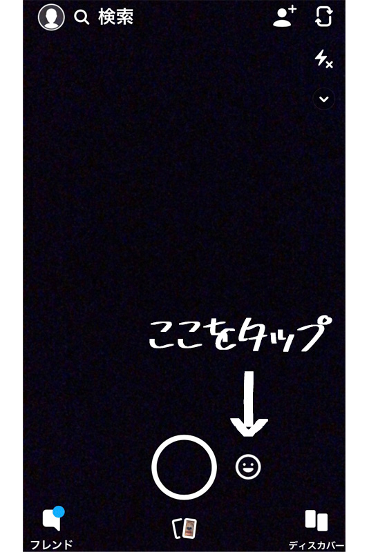 Snapchatの新機能「子供フィルター」