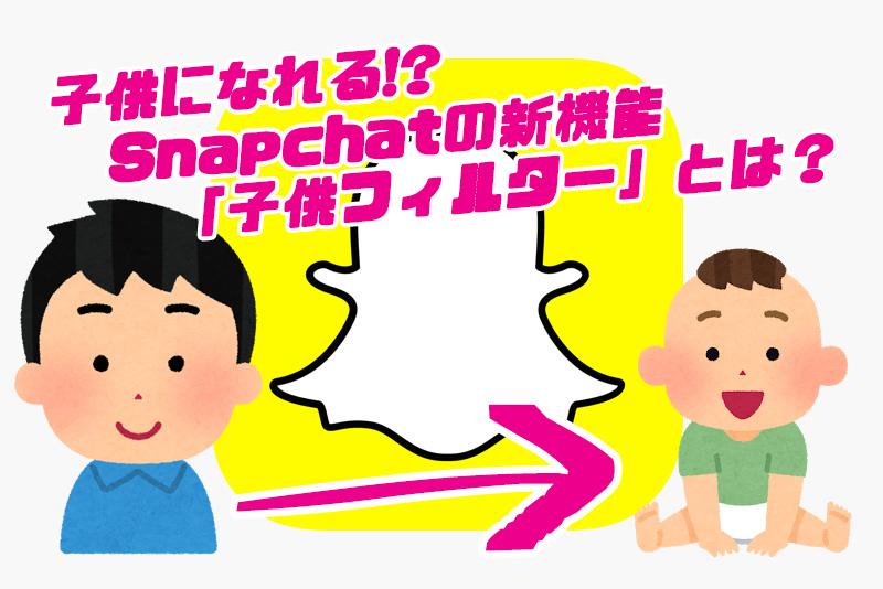 子供になれる!?Snapchatの新機能「子供フィルター」とは?