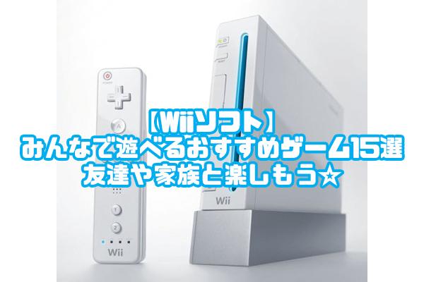【Wiiソフト】みんなで遊べるおすすめゲーム15選!友達や家族と楽しもう☆