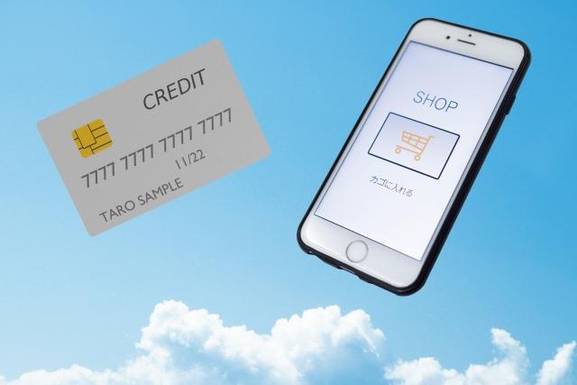 クレジット決済がデフォルトでない
