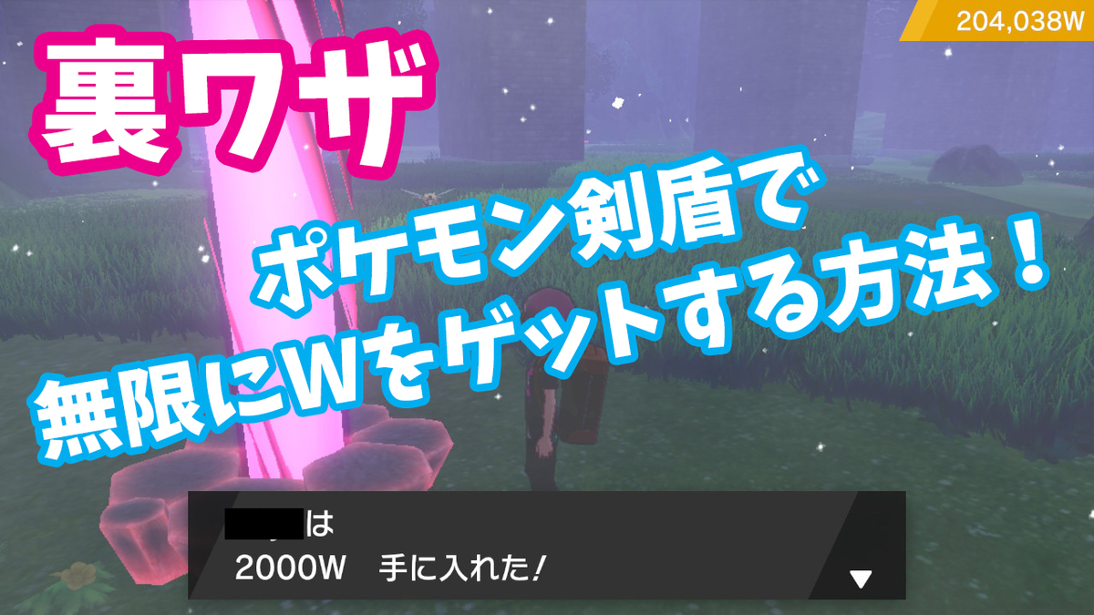 【ポケモン剣盾】無限にWを稼ぐ方法!1時間で24万ワット以上も