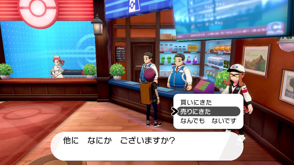 【ポケモン剣盾】効率よく無限にお金を稼ぐ方法!裏ワザ