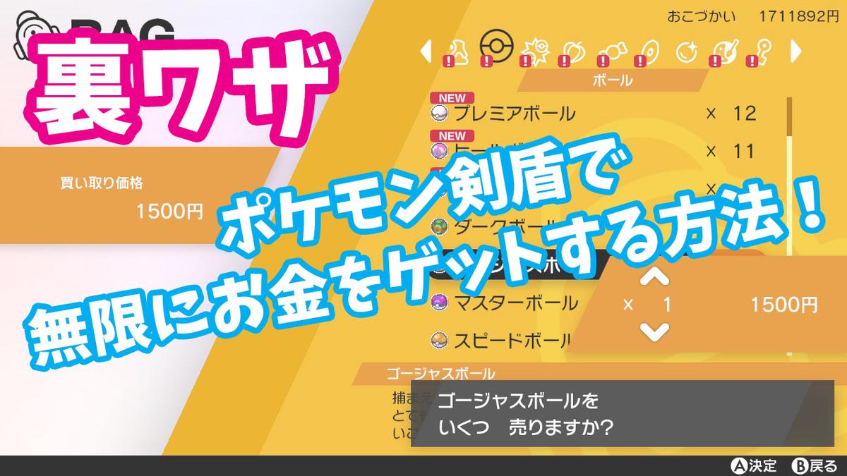 【ポケモン剣盾】効率よく無限にお金を稼ぐ方法!1時間で360万?裏ワザ