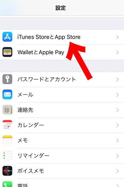 iPhoneでの大阪チャンネル解約方法!登録がない場合1