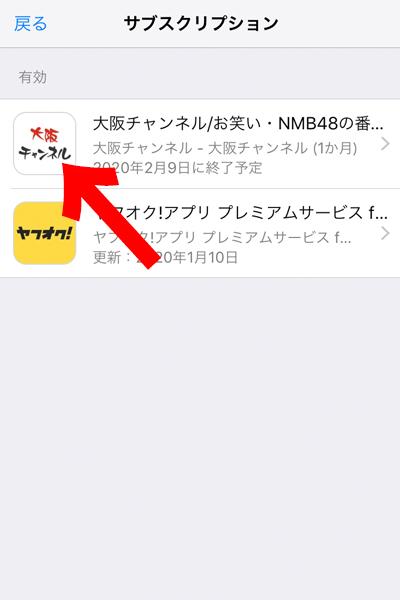 】iPhoneでの大阪チャンネル解約方法5