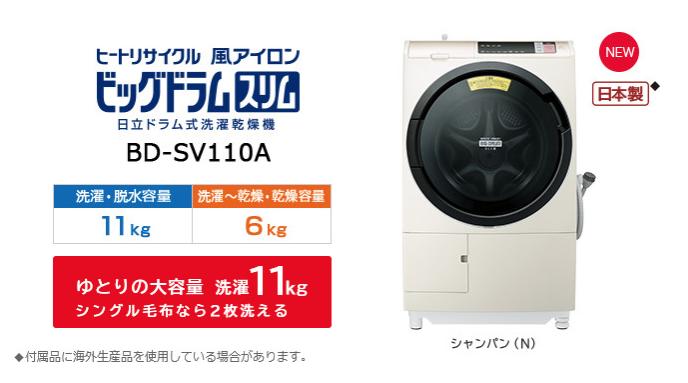 日立ドラム式洗濯機BD-SV110A