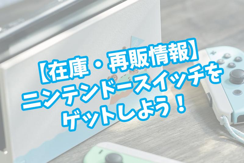 【在庫・再販情報】ニンテンドースイッチを購入する方法