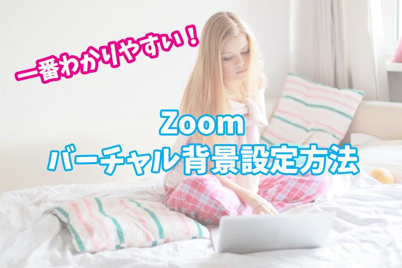 一番わかりやすい!Zoomのバーチャル背景設定方法
