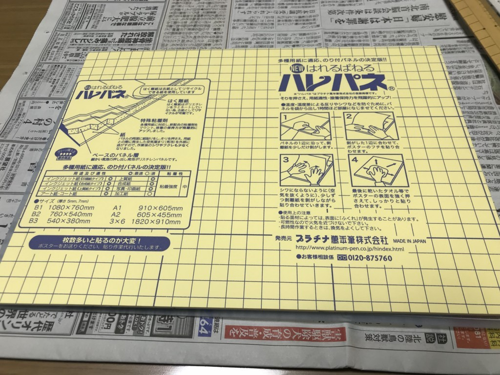 f:id:miyakawa244:20180114113212j:plain