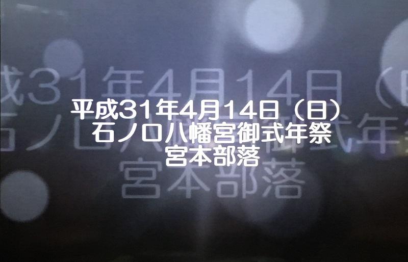 f:id:miyakebito:20190426220243j:plain:w300