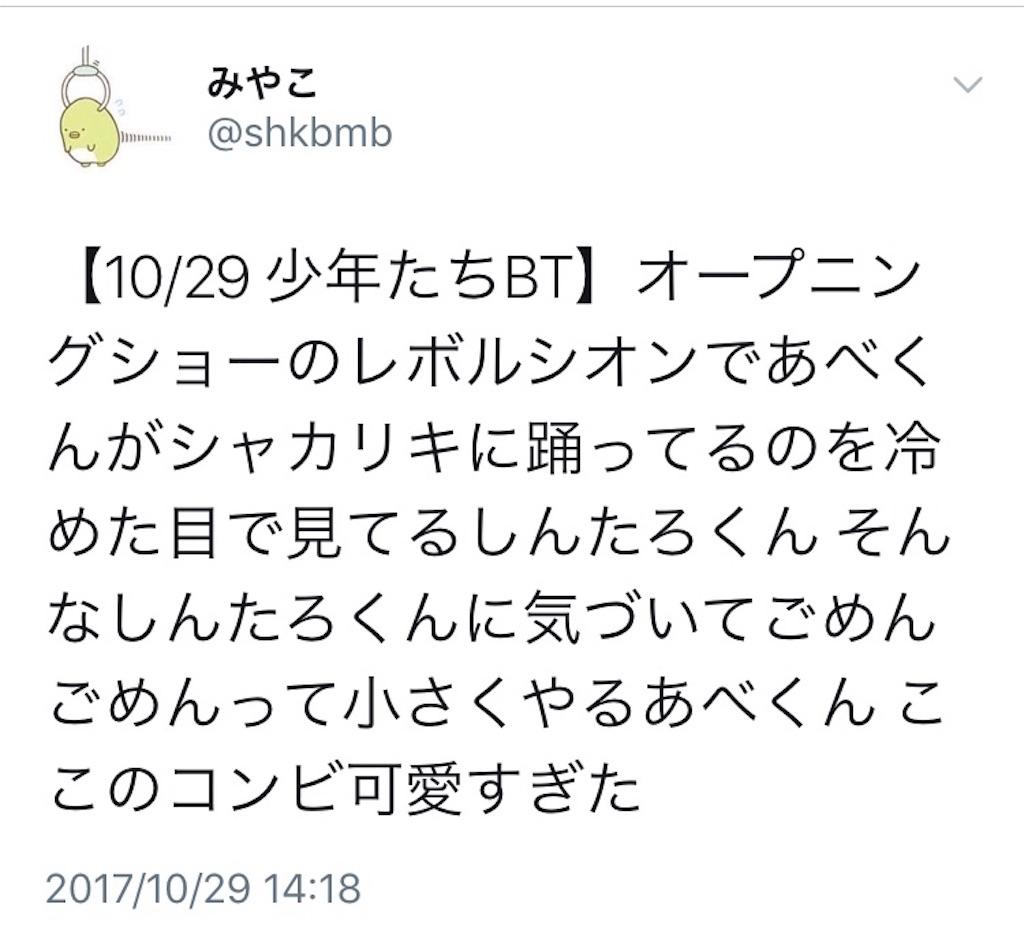 f:id:miyako-0622:20171104151756j:image