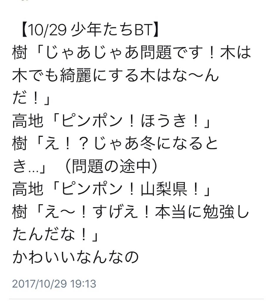 f:id:miyako-0622:20171108115940j:image