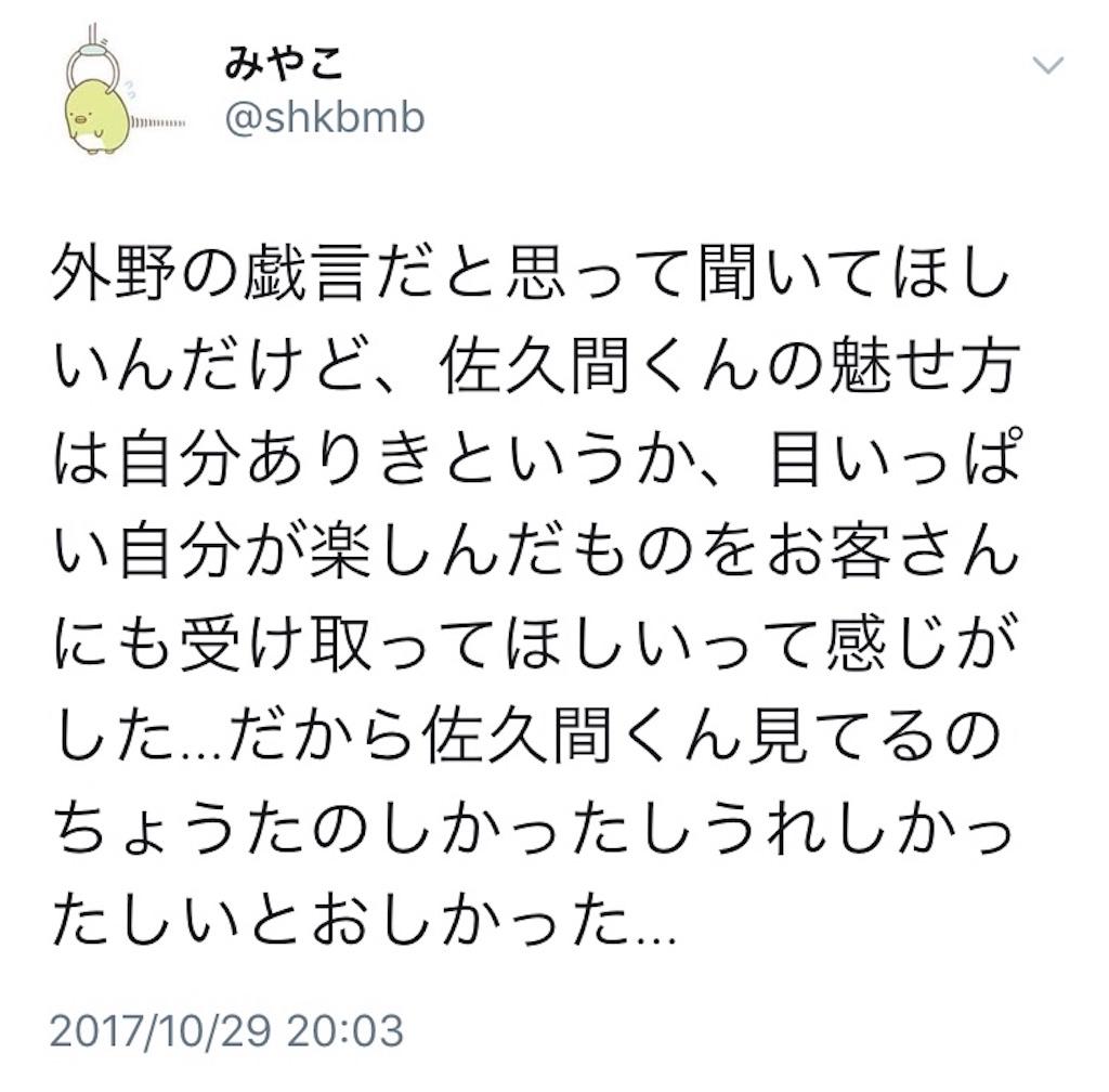 f:id:miyako-0622:20171108144708j:image