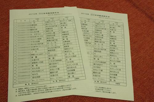 f:id:miyako2226:20120112170558j:image:w360