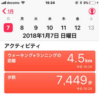 f:id:miyako2226:20180108123149j:image