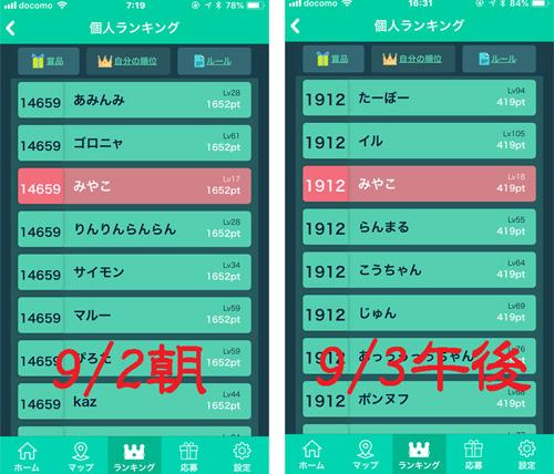 f:id:miyako2226:20180903191609j:image