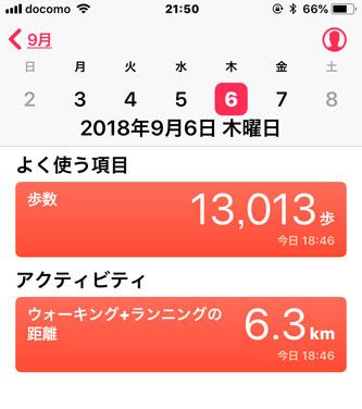 f:id:miyako2226:20180908173455j:image