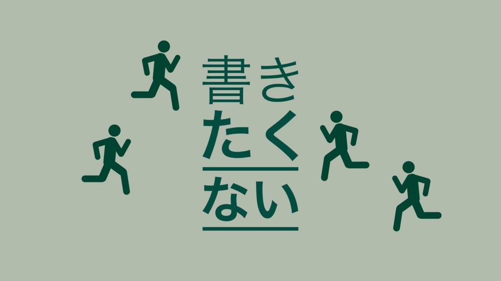 f:id:miyako2911:20170424225644j:plain