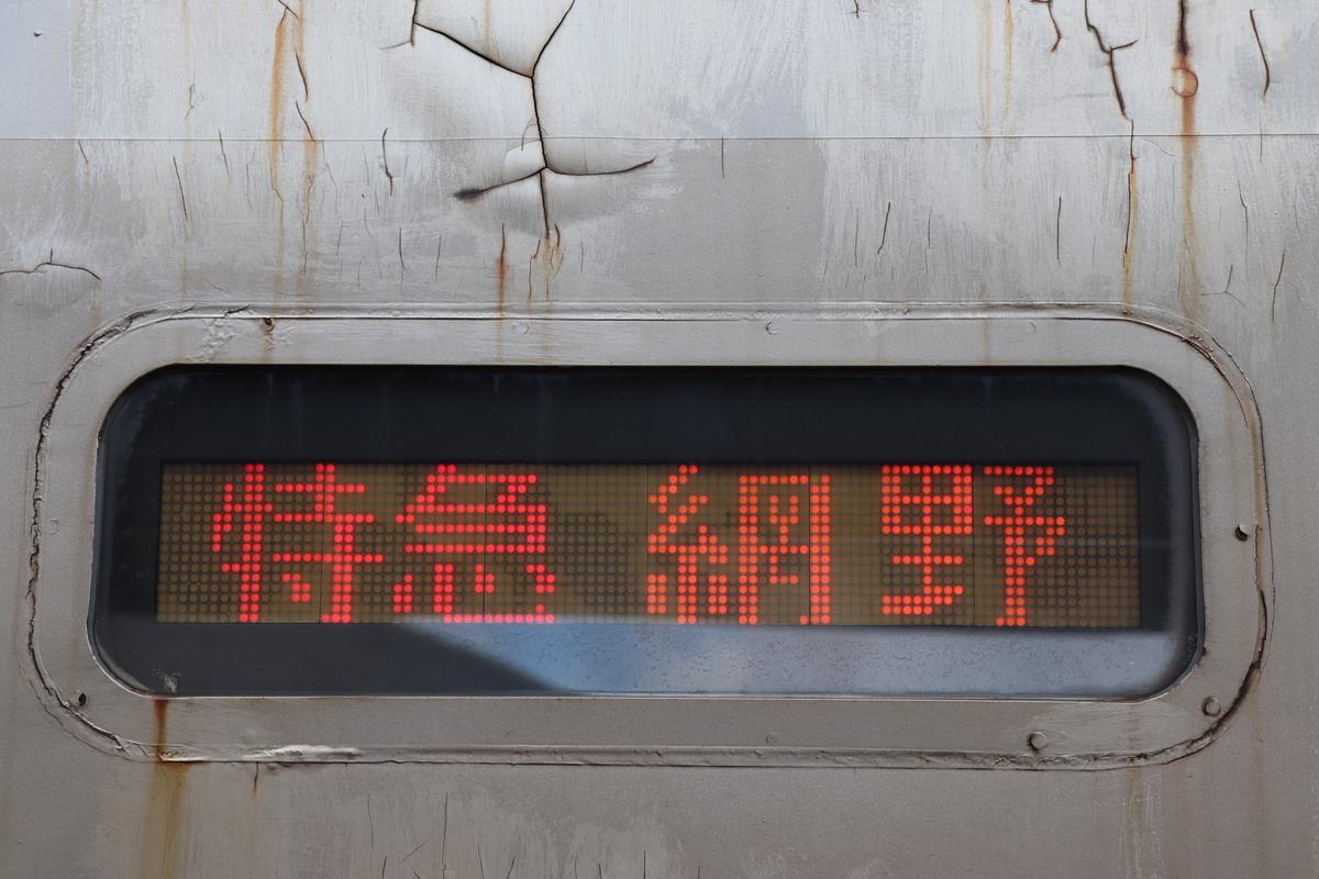 f:id:miyakoji-cityliner:20200105100232j:plain
