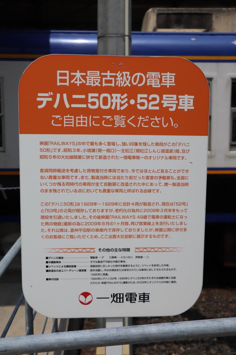 f:id:miyakoji-cityliner:20200820210247j:plain